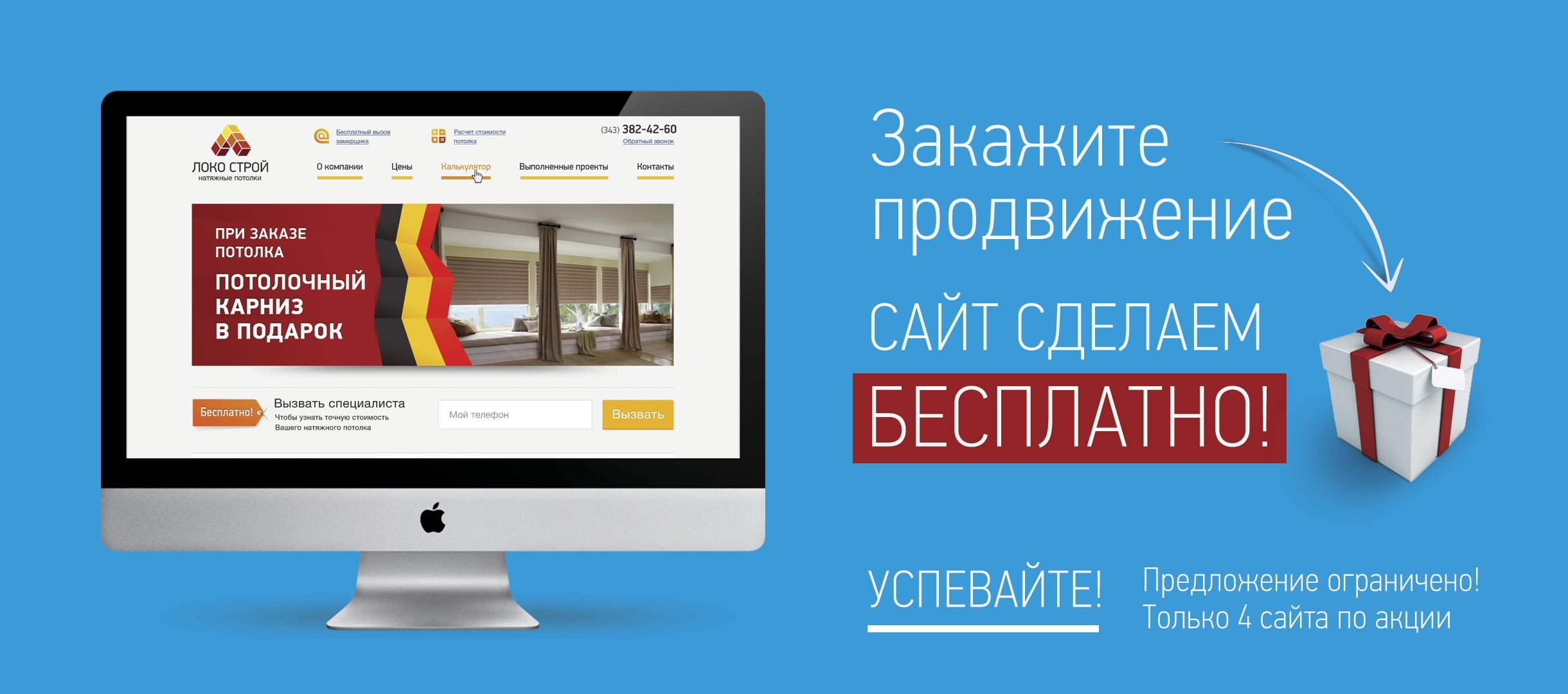 Сайт с акции продажи